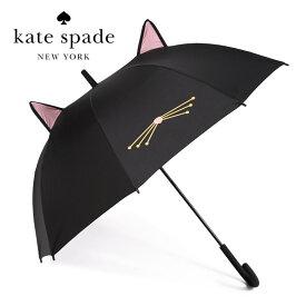 【50%off】ケイトスペード 傘 猫傘 キャット Kate Spade レディース おしゃれ かわいい ブラック 【レ15】【あす楽対応】【返品不可】