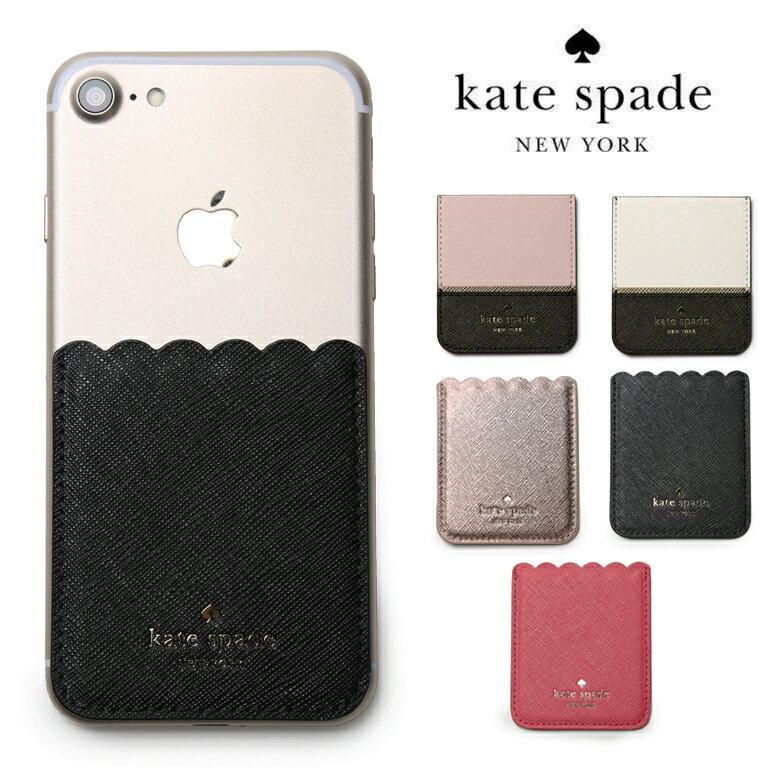 ケイトスペード iPhone 8 7 ケース カード収納 アイフォンケース ブランド iphoneケース セレブ アイフォン8 kate spade 【レ1000】iphone7 iphone8 SCALLOP STICKER POCKET