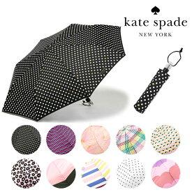 ケイトスペード 傘 折りたたみ傘 置き傘 自動開閉 レディース おしゃれ かわいい KATE SPADE【レ15】【あす楽対応】