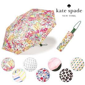 ケイトスペード 折りたたみ傘 置き傘 自動開閉 レディース おしゃれ かわいい KATE SPADE【あす楽対応】【レ15】