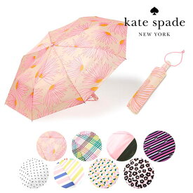 【26日以降発送】ケイトスペード 折りたたみ傘 置き傘 自動開閉 レディース おしゃれ かわいい KATE SPADE【レ15】
