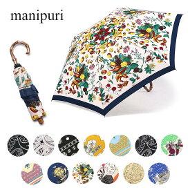 マニプリ スカーフプリント 折りたたみ傘 軽量 晴雨兼用 傘 かわいい おしゃれ manipuri レディース 日傘【送料無料】【あす楽対応】
