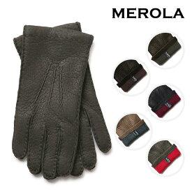 【専用箱入り】メローラ 手袋 グローブ ペッカリー カシミア 100% ライナー MEROLA GLOVES ハンドメイド メンズ イタリア製 ギフト プレゼント 【あす楽対応】