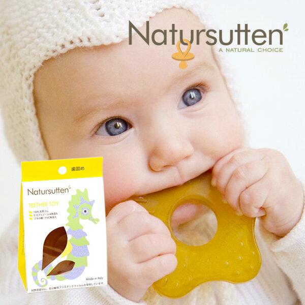 Natursutten 天然ゴム 歯固め ナチュアスッテン Eco Baby エコ ベビー社 デンマーク