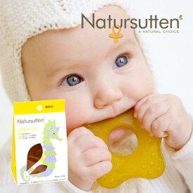 【最大3000円OFFクーポン】Natursutten 天然ゴム 歯固め ナチュアスッテン Eco Baby エコ ベビー社 デンマーク【レ15】【あす楽対応】