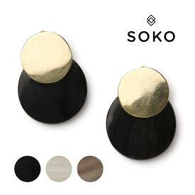 SOKO ソコ ピアス ゴールド ホーン 角 コイン レディース ケニア製 【レ15】