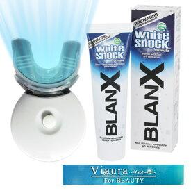 注文殺到中【送料無料】【BLANX】【 WHITESHOCK(ホワイトショック)92g + LED照射ユニット + マウスピース(シリコン) 】【定形外】【代引き不可】歯のホワイトニング革命!