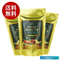 【増量版】【送料無料】Slimming Kouso Tea〜ダイエット酵素茶☆お得な3個セット【RCP】【10P03Dec16】