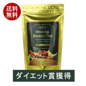 結果重視!ダイエット酵素茶☆スリミング酵素ティー【増量版】〜Slimming Kouso Tea〜≪厳選素材!82種類配合!植物発酵酵素茶≫おいしいフルーツフレーバー【定形外】【代引き不可】【beautyd20】