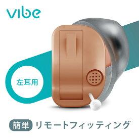 一人ひとりに最適な音を♪ ヴィーブ ミニ8 補聴器 【左耳用】目立たない 電池長持ち バランス型 リモートフィッティング機能搭載 軽度 中等度 難聴 小さい 耳あな型 Vibe Mini8