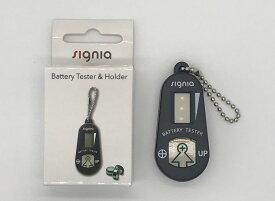 SIGNIA 液晶バッテリーチェッカー