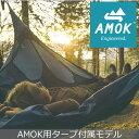 【15%OFFセール】 送料無料 アモックイクイップメント Amok Equipment Amok Draumr 3.0 with Tarp Green/Gre...