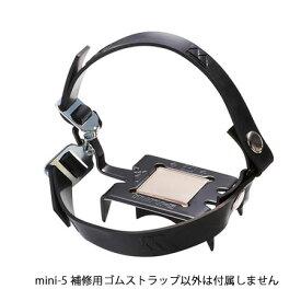 モチヅキ mini-5 補修用ゴムストラップ(1本) [アイゼン][メンテナンス][交換用]