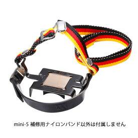モチヅキ mini-5 補修用ナイロンバンド(2本) [アイゼン][メンテナンス][交換用]