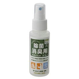 モチヅキ ミラクルピュア 除菌・消臭レモングラス80ml 携帯サイズ [2104]