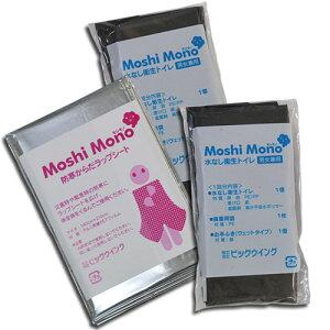 モシモノ Moshi-mono モシモノ安心セット(防寒からだラップシート1枚+お手拭付き水なし衛生トイレ2個) [簡易トイレ][防寒シート][衛生トイレ]