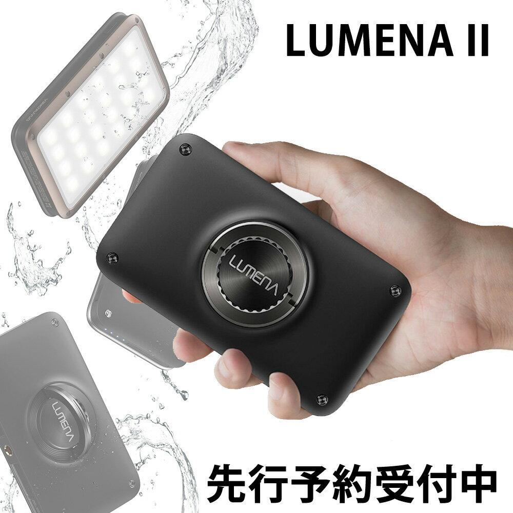 【予約商品 7月末〜8月上旬頃入荷予定】 ルーメナー LUMENA LUMENA2 (ルーメナー2) LED ランタン メタルグレー [充電式][LEDライト][モバイルバッテリー][防水防塵][1500ルーメン][2018年新作]