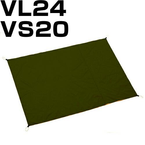 プロモンテ PUROMONTE VL24 VS20共通グランドシート [グランドシート][テントアクセサリー][VLシリーズ][VSシリーズ]