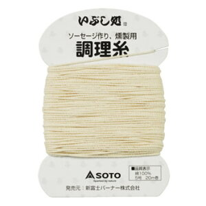 SOTO ソト 新富士バーナー 調理糸 [スモーカー][スモーク][燻製]