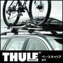 スーリー THULE TH KIT 4003 [ベースキャリア][キット]
