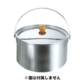 ユニフレーム UNIFLAME fan5DX用ステン大鍋(本体) [鍋][ステンレス製][本体のみ][追加用][交換用][フタなし][720813]