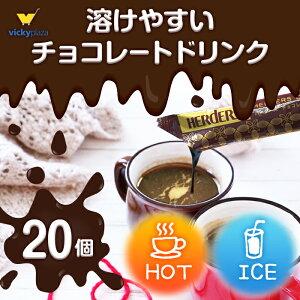 チョコレート スティック ホット チョコ ドリンク 個包装 20本 5倍 希釈 原液 リキッド お湯 溶けやすい 30g ギフト お返し お歳暮 お中元 プレゼント ソース シロップ 本格 アイス ココア カカ