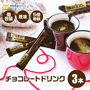 チョコレート スティック ホット チョコ ドリンク 個包装 3本 5倍 希釈 原液 リキッド お湯 溶けやすい 30g ギフト お返し お歳暮 お中元 プレゼント ソース シロップ 本格 アイス ココア カカ