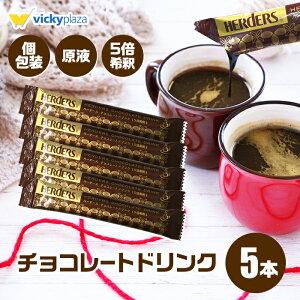 チョコレート スティック ホット チョコ ドリンク 個包装 5本 5倍 希釈 原液 リキッド お湯 溶けやすい 30g ギフト お返し お歳暮 お中元 プレゼント ソース シロップ 本格 アイス ココア カカ