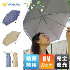 日傘折りたたみ完全遮光晴雨兼用軽量傘雨傘遮熱紫外線カット紫外線対策UVカット撥水防水日焼け対策熱中症対策シンプルおしゃれ女性男性レディースメンズniftycolors/ニフティカラーズ