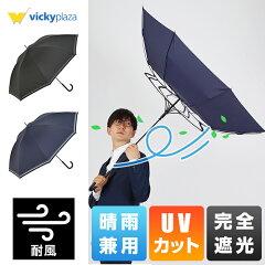 傘晴雨兼用長傘65cm日傘雨傘完全遮光遮熱紫外線カット紫外線対策UVカット撥水防水日焼け対策熱中症対策シンプルおしゃれ女性男性レディースメンズniftycolors/ニフティカラーズ