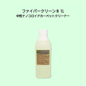 万能中性カーペット洗浄剤。イオンの力でカーペットを傷めず汚れ分解、洗浄後汚れ防止効果があり、人・環境に極めてやさしい、中性オーガニック洗剤、ファイバークリーンN。極めて安全