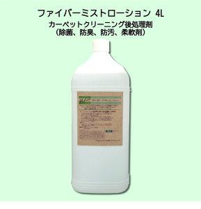 カーペット除菌消臭、柔軟剤。カーペット洗浄後処理剤(消臭、抗菌、静電防止、柔軟剤)、ファイバーミストローション。プロ仕様・業務用オーガニックカーペットリンス剤