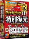 AOSテクノロジーズファイナルデータ11plus特別復元版【ダウンロード販売】
