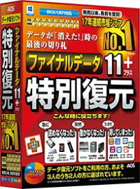 AOSテクノロジーズファイナルデータ11plus特別復元版【パッケージ版】