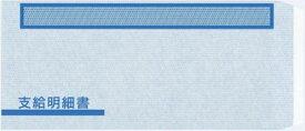 【全国送料無料!!】FT-61S 単票支給明細書(6101)専用窓付封筒シール付(500枚入)