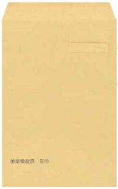 【全国送料無料!!】OBC奉行サプライ FT-63S単票源泉徴収票専用窓付封筒シール付100枚給与奉行法定調書奉行マイナンバー対応