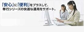 保守契約 OMSS(OFFICE BANK21 スタンドアロン)1年【Bシステム】