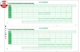 【全国送料無料!!】応研KY-407給与支給明細書ページプリンター用給与大臣