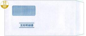 【全国送料無料!!】応研KY-481封筒支給明細書 KY-409専用給与大臣