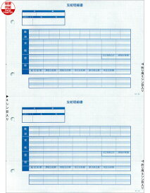 【全国送料無料!!】応研KY-409給与支給明細書ページプリンタ用A4給与大臣