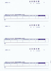 【全国送料無料!!】ピーシーエー PCAサプライ PA1313-1F請求書(合計版)500枚