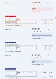 【全国送料無料!!】ピーシーエー PCAサプライ PA1341F領収証500枚