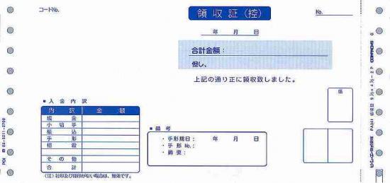 【全国送料無料!!】ピーシーエー PCAサプライPA341F 連続紙 領収証 400枚