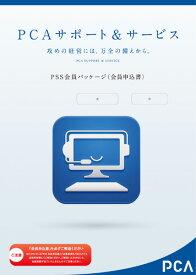 PCA保守契約PCA商魂DX システムAPSS1年
