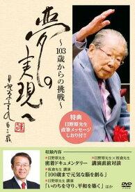 日野原重明 ・夢の実現へ〜103歳からの挑戦〜