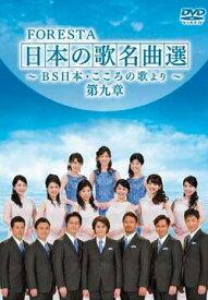 FORESTA日本の歌名曲選〜BS日本・こころの歌より〜第九章