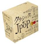 クラシックで聴くJ-POP〜4つの弦楽器が奏でるお気に入りのメロディー