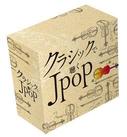 クラシックで聴くJ-POP 〜4つの弦楽器が奏でるお気に入りのメロディー