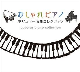 おしゃれピアノ〜ポピュラー名曲コレクション