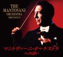 マントヴァーニ・オーケストラへの誘い